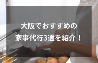 大阪でおすすめの家事代行3選!家事代行ならここを選ぶべし