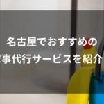 名古屋でおすすめの家事代行3選!家事代行でいい暮らしをしよう