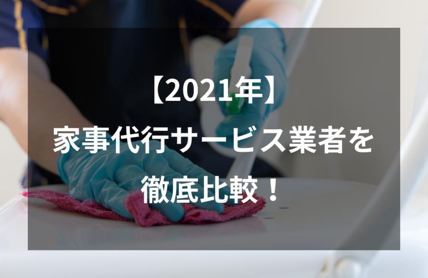 【2021年】家事代行サービス業者を徹底比較!お得に家事代行を依頼しよう